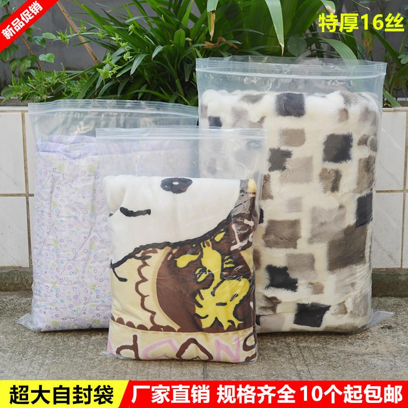 大号自封袋特厚16丝密封袋塑料袋封口袋子食品袋服装包装袋收纳袋