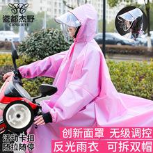 电动摩托车雨衣电瓶单人挡自行男女骑行韩国带袖 可调节面罩头盔式