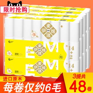 48卷卫生纸批发家用纸巾雪亮家庭实惠装筒纸无芯卷筒纸手纸卷纸