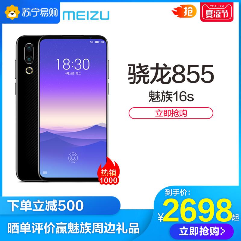 【下单立减500】Meizu/魅族 16s旗舰新品4G智能全网通4800万OIS光学防抖骁龙855全面屏手机