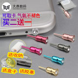 Iphone 6sp mobile phone unibersal nga OPPOR11S dust plug rhinestone vivoX20 apple 6plus headset metal
