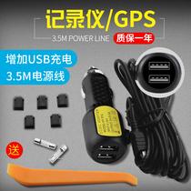 米3.5车充充电连接线miniUSB型口T车载行车记录仪电源线