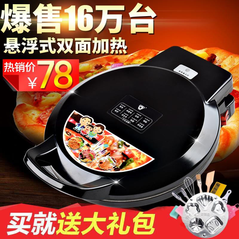 厨房电器电饼铛