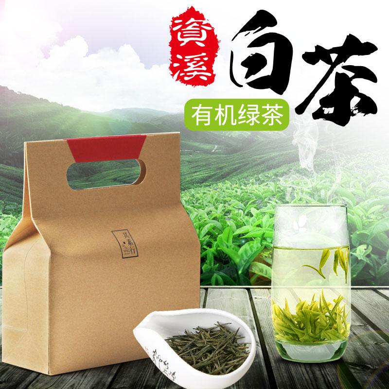 有机白茶叶