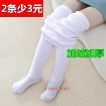 儿童连裤袜白色舞蹈袜女童打底裤子秋冬款加绒加厚冬季纯棉保暖裤