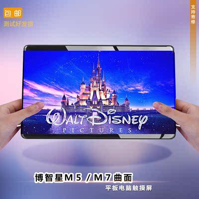 适用博智星M5/M7触摸屏曲面平板电脑外屏2.5D弧边屏幕手写电容屏