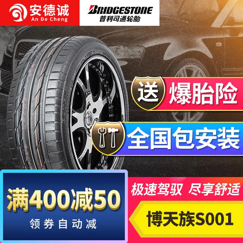 普利司通进口225/45R18 S001防爆MOE XL奔驰C200 C300正品轮胎