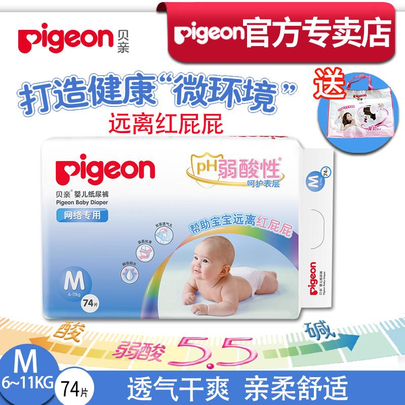 貝親弱酸性柔薄透氣紙尿褲舒適干爽嬰兒M碼74片男女寶寶尿不濕