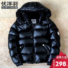 Youchun feather anti-season down jacket, men's thicker, shorter, slim-fitting, hooded black leisure outdoor cold and warm jacket