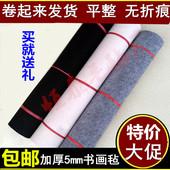 1.2米毛毡垫 国画绘画毯书法毛笔字垫子 加厚5mm羊毛书画毡布0.8