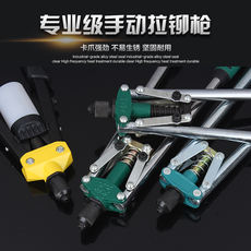 Riveting gun manual double handle riveting gun Multi-standard rivet gun single hand nail gun Pulling cap gun rivet grab