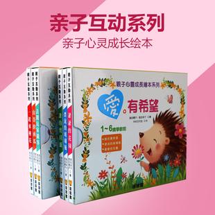 1-3-6岁幼儿童宝宝益智早教书籍亲子故事绘本图书启蒙读物翻翻书2