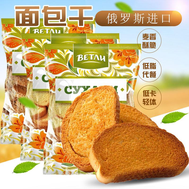俄罗斯进口威特力面包干列巴干饼低脂低卡轻体代餐250g 包邮,网红进口零食面包干