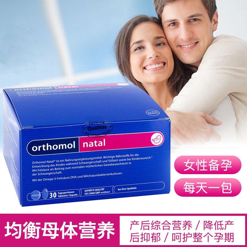 德国ORTHOMOL奥适宝女性备孕及产后营养补充片剂/胶囊30袋