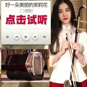 苏州二胡乐器初学者成人演奏专业儿童通用民族乐器二胡厂家直销