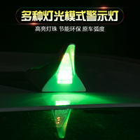 Car Solar Shark Fin Antenna Decorative Light Anti-Chasing Car Top Tail LED Refit Light Warning Strobe Light