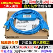 XGB 兼容韩国LG K120S plc编程电缆数据下载线USB K7M