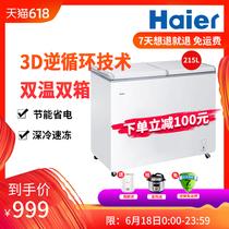 升商用卧式冷藏冷冻双温冰柜家用冷柜268268SEAFCD海尔Haier