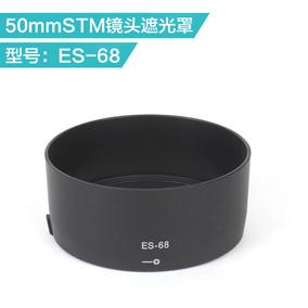 合适 佳能50mm f/1.8 STM遮光罩 es-68 新小痰盂镜头