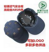 防撞帽安全帽轻便透气型棒球式嵌PP内衬防护车间工作轻型订制LOGO