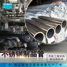 316L不锈钢制品管厂家 佛山201不锈钢焊管 304不锈钢家具管图片