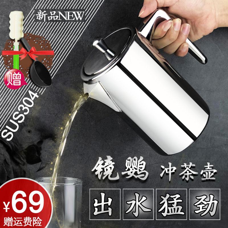 茶壶家用隔单壶304不锈钢手冲茶滤茶水