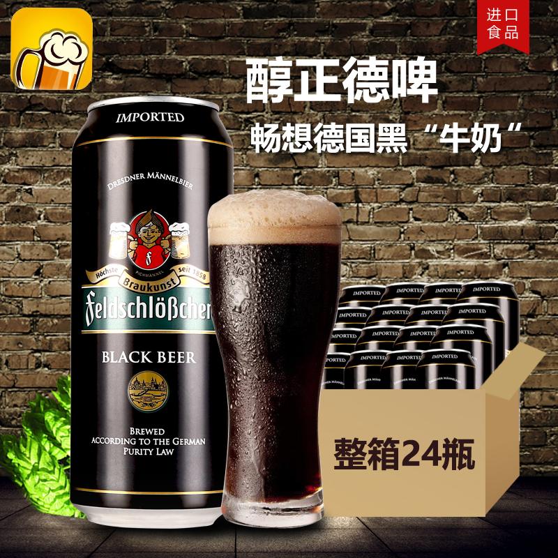瓶装啤酒好日期 500ML24 德国啤酒原装进口费尔德黑啤酒