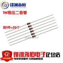 1N4728A 1W稳压管 3.3V 二极管 DO-41玻封 直插 (50只)