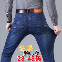 高弹力牛仔裤男宽松直筒加肥加大码秋季超大号厚款高腰牛仔长裤42