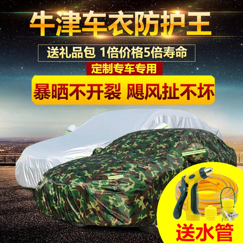 19新款车衣汽车罩外罩防晒防雨隔热套子加厚外套专用半遮阳罩车套