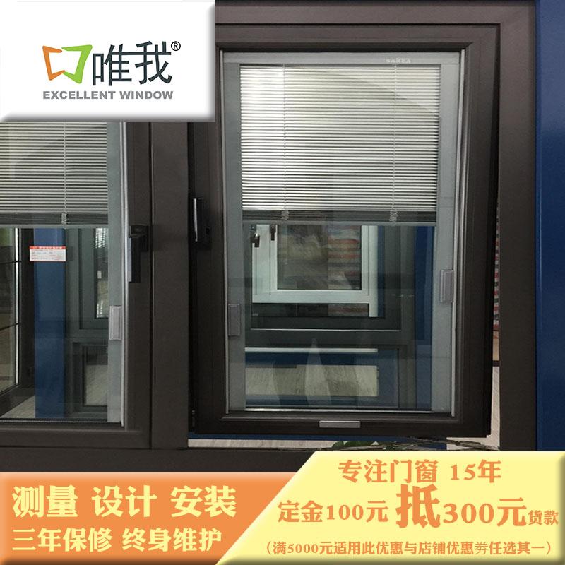 全屋 上海源畅门窗彩铝断桥铝门窗外开窗外开下悬窗外开窗定制