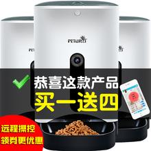 宠物自动喂食器狗狗猫咪盆定时定量猫狗粮喂食机投食器智能摄像头