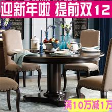 美式实木圆桌北欧小户型家具可伸缩餐桌椅组合欧式拉伸圆形餐桌