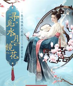 沫沫哒哒大话西游2 免费版 2018鎏金宝鉴水月镜花珍爱版激活码