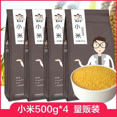 变地金黄小米粮食 东北小米粥 小黄米新米 农家杂粮 500g*4袋