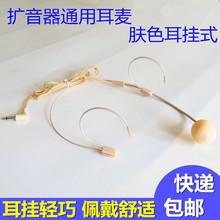 小蜜蜂扩音器耳麦带话筒耳挂式教师专用教学舞台演出头戴式麦克风