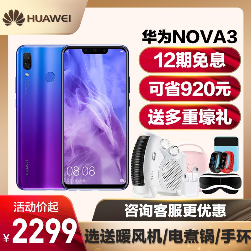 [2299元起/12期免息/急速发]Huawei/华为 nova 3手机官方旗舰店华为nova3P20官网正品nove3e4G2s降价