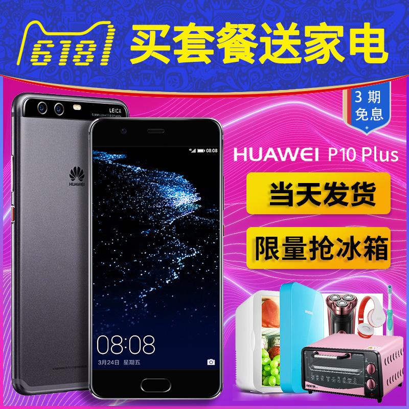 3期免息/Huawei/华为 P10 Plus 手机正品mate官方旗舰店p20 10