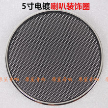 21#5 inch electroplating network car audio and video speakers, loudspeaker, net cover, speaker unit, decorative ring panel.