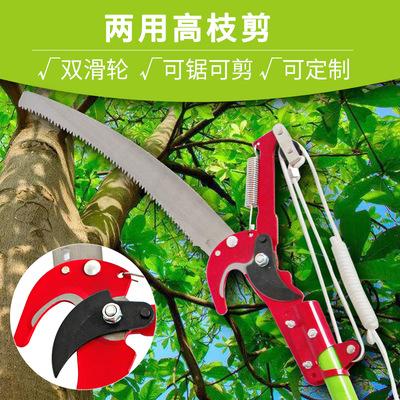 乾德园艺高空果树树枝摘果剪刀园林工具修枝剪子伸缩高枝剪高枝锯