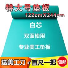 大号垫板切割垫板切割板裁纸板广告喷绘1.22*2.44米122 244介刀板