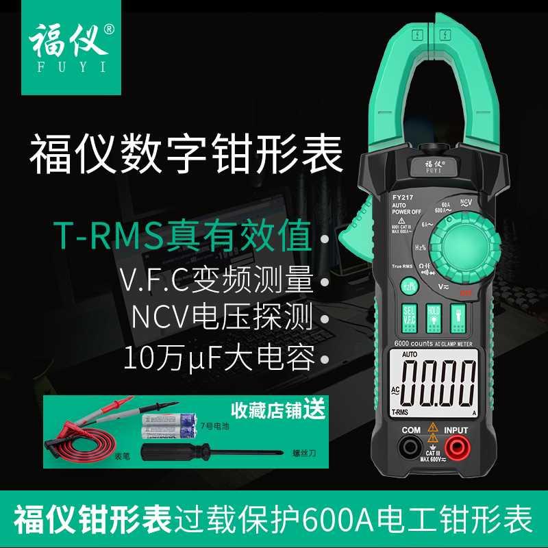 福仪钳形万用表高精度数字小型万能表数显自动量程电流表过载保护