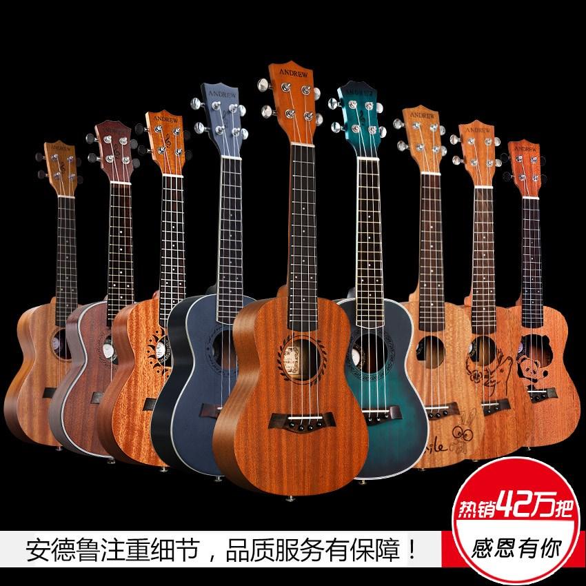 安德鲁尤克里里23寸乌克丽丽26小吉他女男ukulele成人学生初学者可领取领券网提供的1.00元优惠券