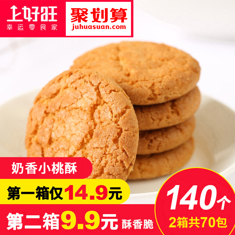 上好旺宫廷小桃酥饼干老式传统糕点心整箱散装包装休闲零食品小吃