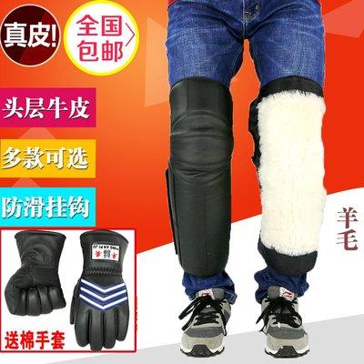 牛皮电动车保暖摩托车防风护膝真皮加厚加绒骑行防寒护腿男女冬季排行