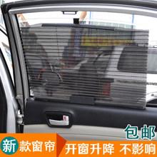 汽车自动伸缩汽车侧窗遮阳车用窗帘百折自由升降窗帘侧窗防晒窗帘