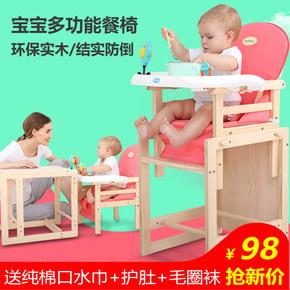宝宝餐椅多功能吃饭餐桌椅子幼儿座椅宜家儿童婴儿用安全实木坐椅