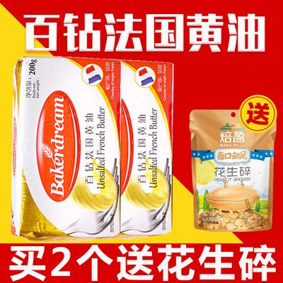 百钻黄油烘焙 食用家用包邮 发酵动物性黄油面包饼干烘培原料200g