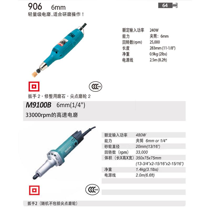 牧田直磨机M9100B 金属打磨机直磨机GD0603钢材内模机电磨906