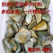500 grams of leather and Tian Yuyuan stone jade wool handles and Tian Yu wool material Kistler hands can be carved